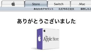 applestore_order.jpg