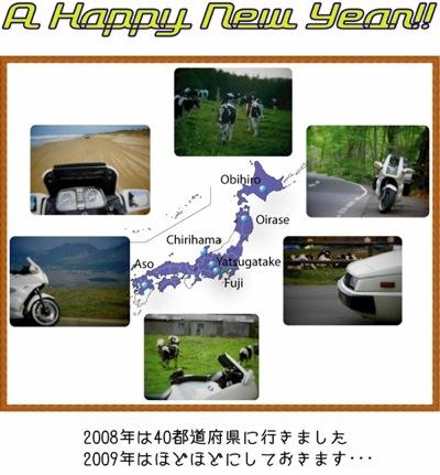 20090103-2009nenga.jpg