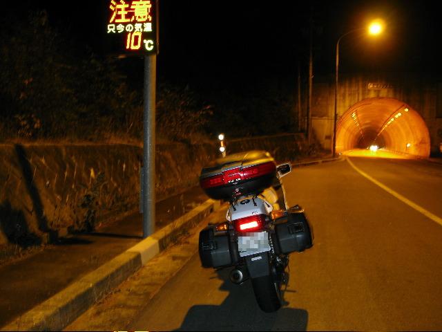R361地蔵トンネル
